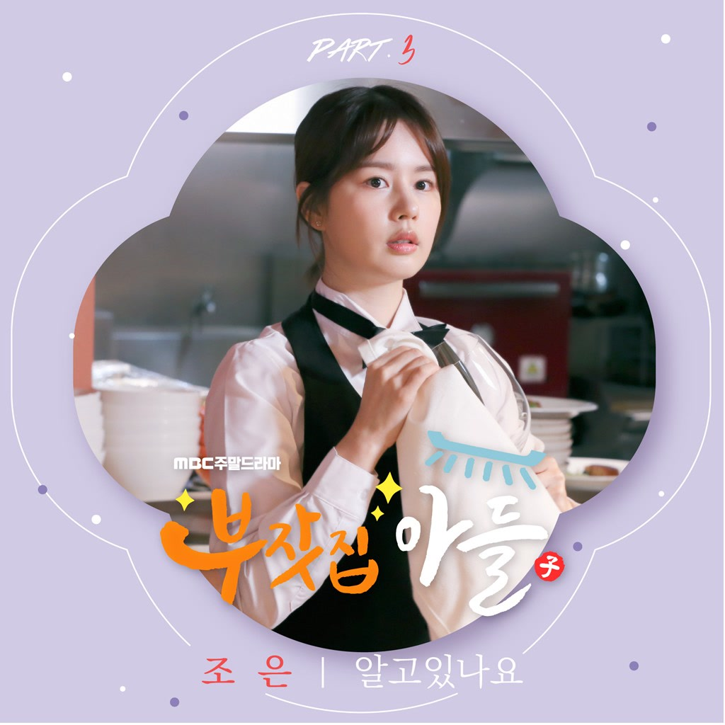 Rich Family's Son OST Part. 3 - Cho Eun